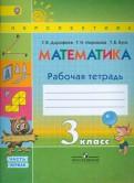 Дорофеев, Миракова, Бука - Математика. 3 класс. Рабочая тетрадь.  В 2-х частях. Часть 2. ФГОС обложка книги