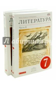 Т. Ф. Курдюмова, литература. 7 класс. Часть 2 – читать онлайн на.