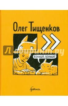 Больше, больше - Олег Тищенков