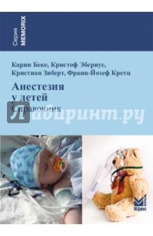 Анестезия у детей - Беке, Эбериус, Зиберт, Кретц