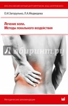 Лечение боли. Методы локального воздействия - Загорулько, Медведева