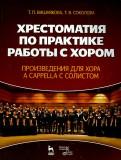 Вишнякова, Соколова: Хрестоматия по практике работы с хором. Учебное пособие