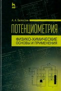 Анатолий Белюстин: Потенциометрия. Физико-химические основы и применения. Учебное пособие