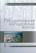 Голованов, Зимин, Сметанин: Рекультивация нарушенных земель. Учебник
