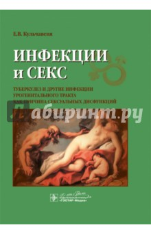 Инфекции и секс. Туберкулез и другие инфекции урогенитального тракта - Екатерина Кульчавеня