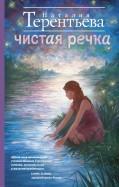 Наталия Терентьева: Чистая речка