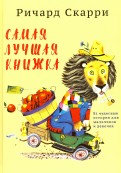 Ричард Скарри: Самая лучшая книжка. 82 чудесные истории для мальчиков и девочек
