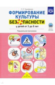 Формирование культуры безопасности у детей от 3 до 8 лет. Парциальная программа. ФГОС