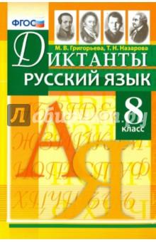 Купить Григорьева, Назарова: Русский язык. 8 класс. Диктанты. ФГОС ISBN: 978-5-9906187-1-8