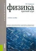 Таисия Трофимова: Физика. Краткий курс (для бакалавров). Учебное пособие