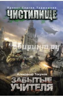 Купить Александр Токунов: Чистилище. Забытые учителя ISBN: 978-5-17-087173-5