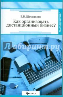 Купить Екатерина Шестакова: Как организовать дистанционный бизнес? ISBN: 978-5-222-23839-4