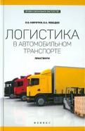 Миротин, Лебедев - Логистика в автомобильном транспорте. Практикум обложка книги