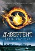 Вероника Рот: Дивергент (исправленное издание)