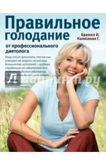 книга диетолога ковалькова победа над весом читать