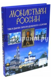 Монастыри России. Твердыни преподобного Сергия - Наталья Горбачева