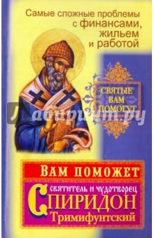 Вам поможет святитель и чудотворец Спиридон Тримифунтский
