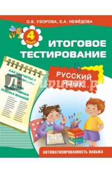 Купить Нефедова, Узорова: Русский язык. 4 класс. Итоговое тестирование ISBN: 978-5-17-090045-9