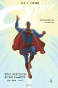 Грант Моррисон: Все звезды. Супермен