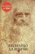 Вера Калмыкова: Леонардо да Винчи