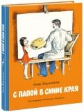 Анна Кардашова - С папой в синие края обложка книги