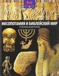 Нил Моррис: Месопотамия и Библейский мир