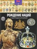 Джон Мэлэм: Рождение наций. От Генриха IV Наваррского до Петра Великого