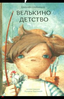 Алексей Олейников - Велькино детство