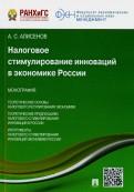 Алисен Алисенов - Налоговое стимулирование инноваций в экономике России. Монография обложка книги