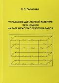 Виктор Пересада - Управление динамикой развития экономики на базе межотраслевого баланса обложка книги