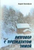 Андрей Прокофьев - Разговор с президентом зимой обложка книги