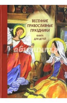 Весенние православные праздники