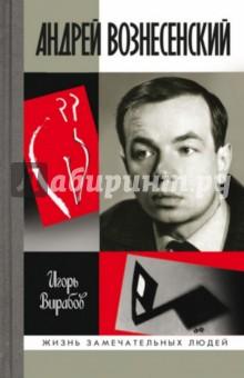 Купить Игорь Вирабов: Андрей Вознесенский ISBN: 978-5-235-03781-6