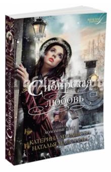Сибирская любовь. Книга 2. Холодные игры - Мурашова, Майорова