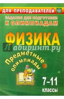 Предметные олимпиады. 7-11 классы. Физика. ФГОС - Иванова, Кунаш, Баранова, Гетманова