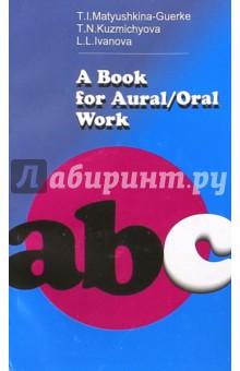 A Book For Aural/Oral Work. Пособие для аудирования и развития навыков устной речи - Матюшкина-Герке, Иванова, Кузьмичева