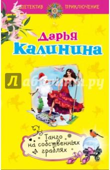 Танго на собственных граблях - Дарья Калинина