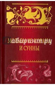 Мольбы из Корана и сунны ISBN: 978-5-699-75912-5  - купить со скидкой