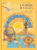 Леонид Волков: Солнце  в глаза (О Крыме)