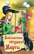 Милена завойчинская боевая практика книгоходцев