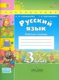 Климанова, Бабушкина - Русский язык 3 класс. Рабочая тетрадь. В 2 частях. Часть 2. ФГОС обложка книги