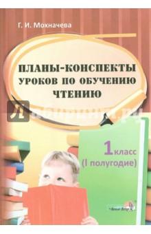 Планы-конспекты уроков по обучению чтению. 1 класс. 1 полугодие