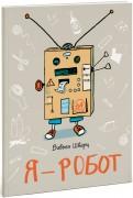 Вивьен Шварц: Я  робот