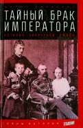 Морис Палеолог: Тайный брак императора. История запретной любви