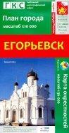 Егорьевск. План города + карта окрестностей