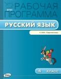 Русский язык. 4 класс. Рабочая программа к УМК Л.Ф. Климановой, Т.В. Бабушкиной