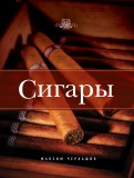 Максим Черкашин: Сигары