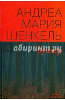 Купить Андреа Шенкель: Бункер ISBN: 978-5-7784-0468-7