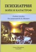 Владислав Шамрей: Психиатрия войн и катастроф