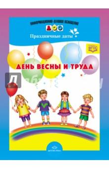 Купить Людмила Дерягина: День весны и труда. Праздничные даты ISBN: 9785906750891